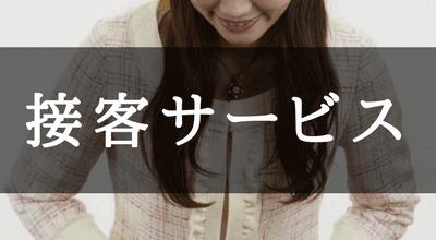 Choi-Es(チョイエス)東京 セラピストカテゴリ 接客サービス