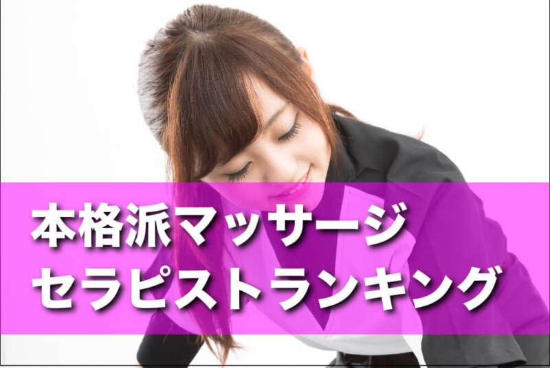 メンズエステ探しならChoi-Es(チョイエス)東京