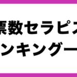 【2020年4月 最新版】東京メンズエステ月間投票数セラピストランキング!!