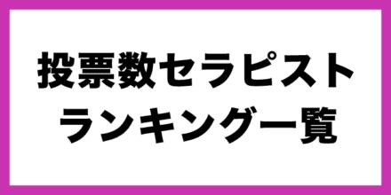 【2020年5月 最新版】東京メンズエステ月間投票数セラピストランキング!!