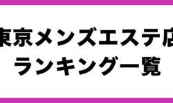 東京で今大人気のメンズエステ店 月間ランキング【2020年3月】